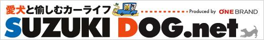 SUZUKI DOG.net
