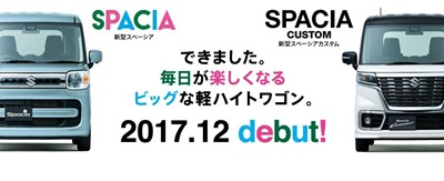 1_2017_11_201712spacia_countdown1
