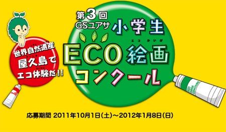 gs_eco