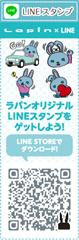 lapin_lineStanp
