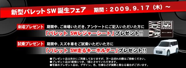 新型パレットSW 誕生フェア  「パレットSWレジャーシート」「パレットSW走るキーホルダー」