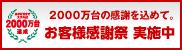 2000万台達成キャンペーン お客様感謝祭 実施中