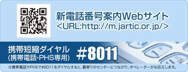新電話番号案内Webサイト