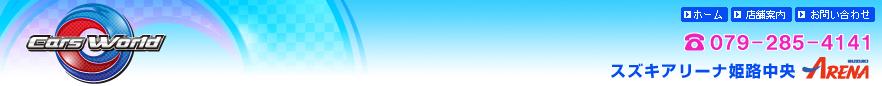 カーズワールド[スズキアリーナ姫路中央店]兵庫県姫路市で新車が月々10800円!車検・税金・自賠責・コミコミ!スズキ・ダイハツ ・トヨタ・三菱・日産・ホンダ・スバル・メーカー問わずお任せください!