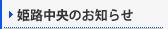 カーズワールド[スズキアリーナ姫路中央店]のお知らせ