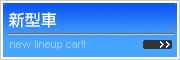 スズキの新型車[キャリィ,スペーシア,スイフト,エスクード,ジムニー,ワゴンR,MRワゴン,ソリオ,スズキスポーツ]