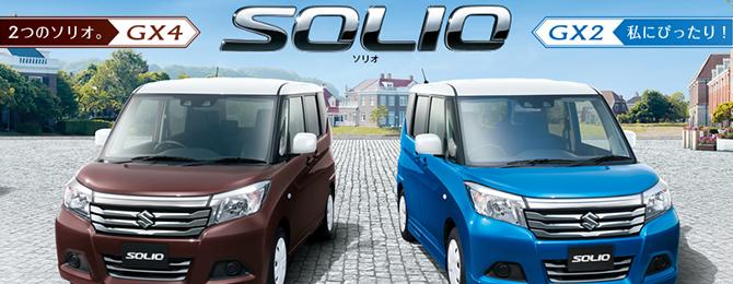 ソリオ 特別仕様車 GX2/GX4が誕生しました!