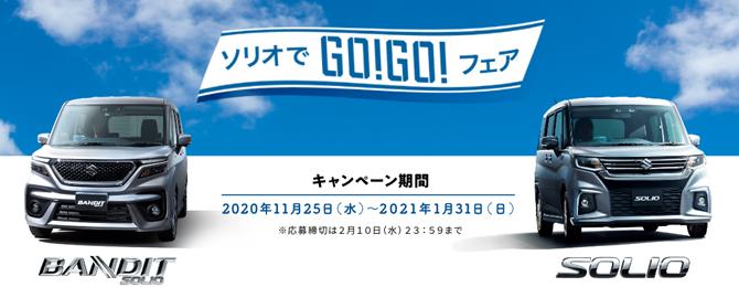ソリオ GOGOキャンペーン