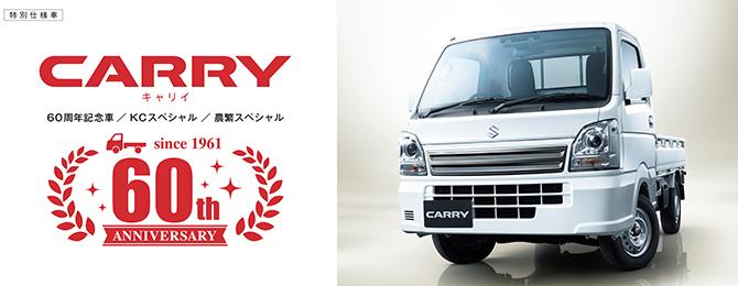 軽トラック「キャリイ」60周年記念車に初の4速ATモデル