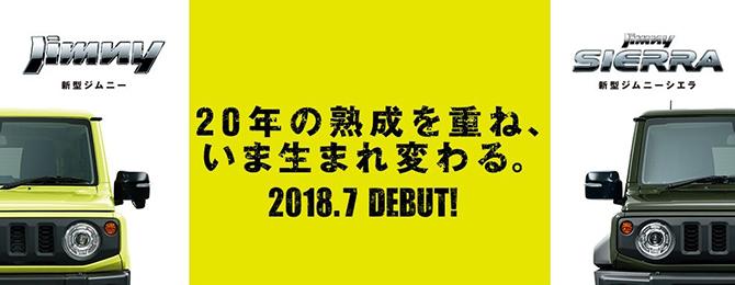 新型ワゴンR登場!